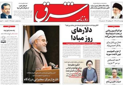 صفحه نخست روزنامه ها امروز  ۱۳۹۷/۹/۲۴