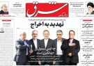 صفحه نخست روزنامه ها امروز  ۱۳۹۷/۹/۲۲