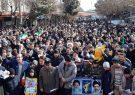 حضور گسترده مردم ولایتمدار شهرستان بناب در راهپیمایی یوم الله ۲۲ بهمن+ تصاویر