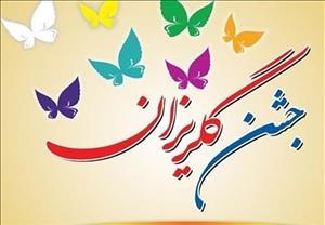 جشن گلریزان امسال، غیرحضوری/ ۳۲۲ زندانی منتظر دستان مهربان