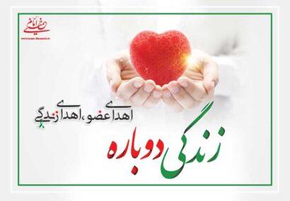 اهدای اعضای دختر ۱۲ ساله تبریزی به ۴ نفر جان دوباره بخشید