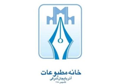 اعضای جدید خانه مطبوعات آذربایجانشرقی برای ۳ سال آینده مشخص شدند+ جدول