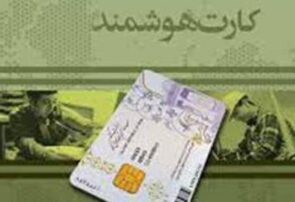 چاپ تدریجی کارت ملی در آذربایجان شرقی