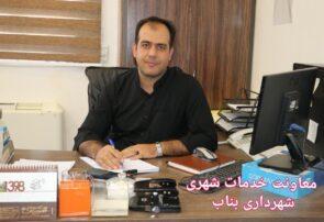پیام تبریک معاونت خدمات شهری شهرداری بناب از زحمات نیروی انتظامی
