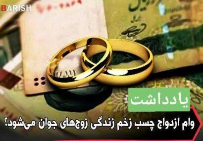 آیا وام ازدواج چسب زخم زندگی زوجهای جوان میشود؟