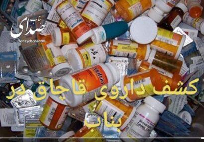  کشف بیش از ۱۲ هزار قلم داروی خارجی قاچاق دربناب