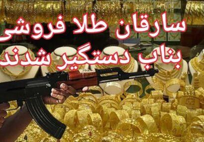 سارقان مسلح طلا فروشی در بناب دستگیر شدند