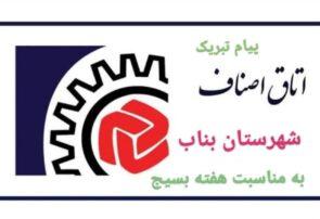 پیام تبریک اتاق اصناف و اتحادیه های صنفی شهرستان بناب به مناسبت هفته بسیج