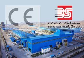 تائيد مجدد صدورمحصولات مجتمع فولاد صنعت بناب به بازارهاي جهاني