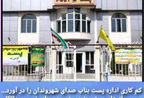 گلایه شدید شهروندان از عملکرد ضعیف اداره پست/ خدمات پس فوت رئیس اداره تمام شد!!!!