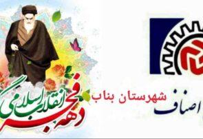 پیام تبریک اتاق اصناف شهرستان بناب به مناسبت فرا رسیدن ایام الله دهه مبارک فجر