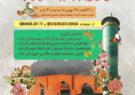 ۲۲ بهمن ، شروع برنامه جشنواره های فرهنگی و هنری بناب