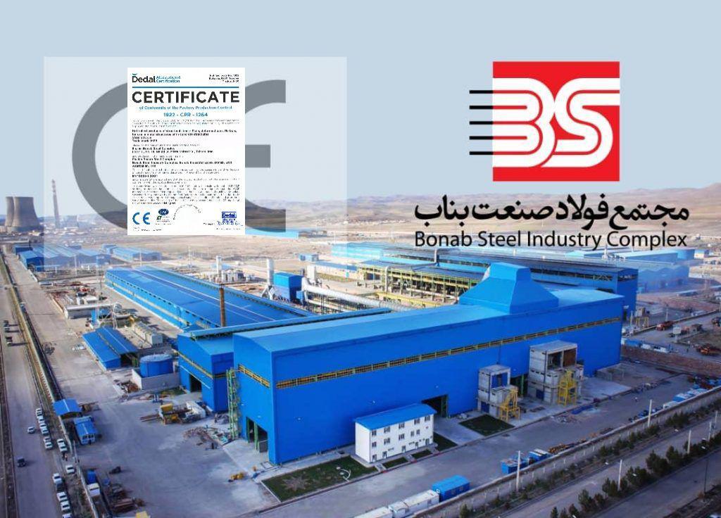 گواهینامه  ce مجتمع فولاد صنعت بناب برای دومین بار برای صادرات بین المللی و اروپا تمدید شد