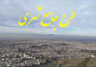 طرح توسعه و عمران شهر بناب تصویب شد