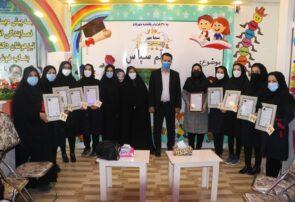 مراسم تجلیل از مدیریت و معلمین پیش دبستانی سما و سمامهر برگزار شد+ تصاویر