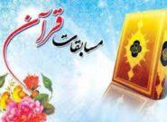 تشریح جدول زمانبندی برگزاری مرحله شهرستانی مسابقات قرآنی در آذربایجان شرقی