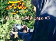 ۲۱ تیرماه؛ روز حجاب و عفاف / حجاب احترام به حرمتهای الهی است