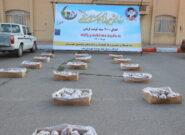 اهدای ۲ هزار بسته گوشت قربانی بین نیازمندان شهرستان بناب