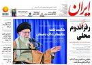 صفحه نخست روزنامه ها امروز  ۱۳۹۷/۹/۲۵
