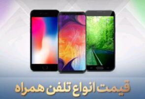 قیمت روز تلفن همراه در ۱۶ اردیبهشت