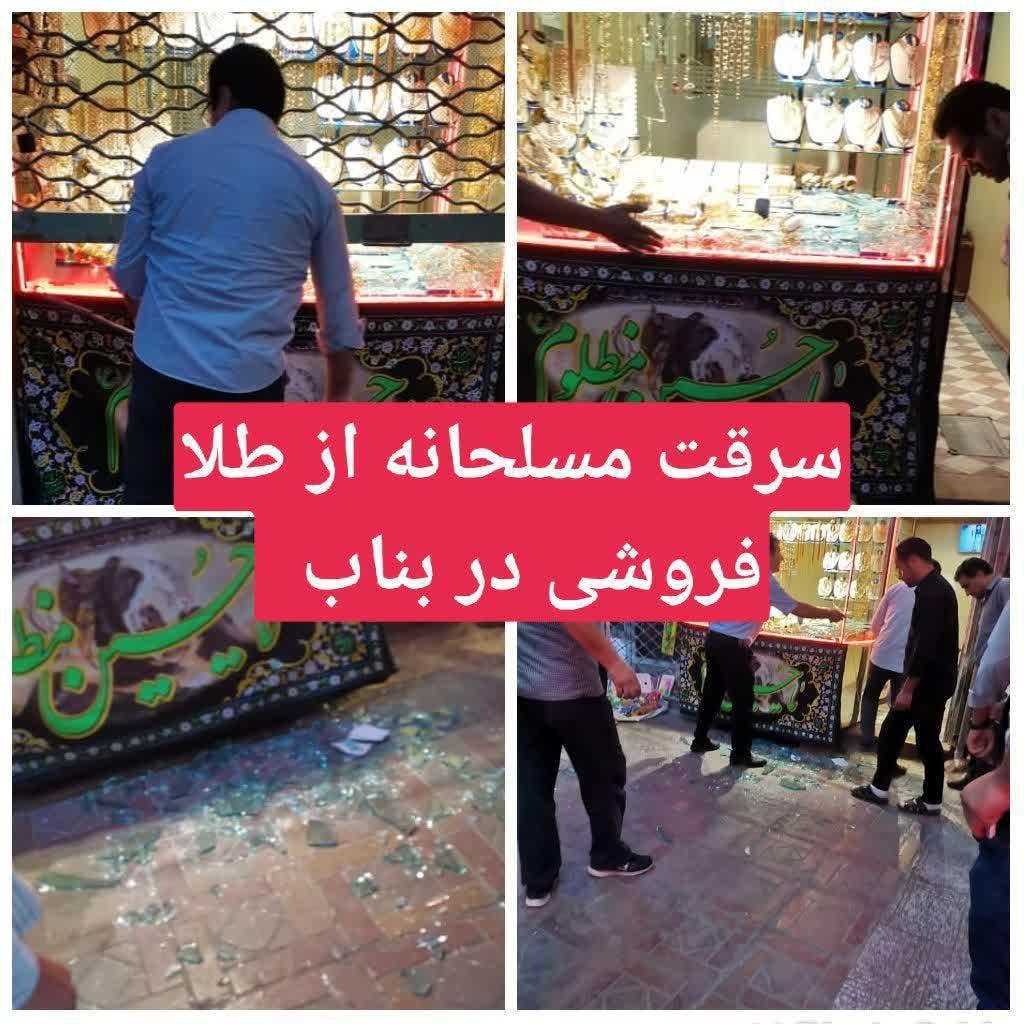 سرقت مسحانه از یکی از طلا فروشی های بناب/ پلیس به دنبال شناسایی سارقین