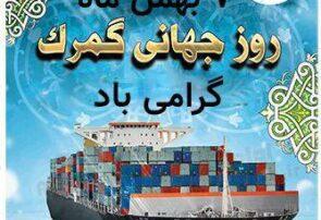 تبریک مدیرعامل گروه صنعتی اطهر با صدور پیامی به مناسبت ۷ بهمن روز جهانی کمرگ