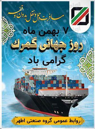 تبریک مدیرعامل گروه صنعتی اطهر با صدور پیامی به مناسبت 7 بهمن روز جهانی کمرگ