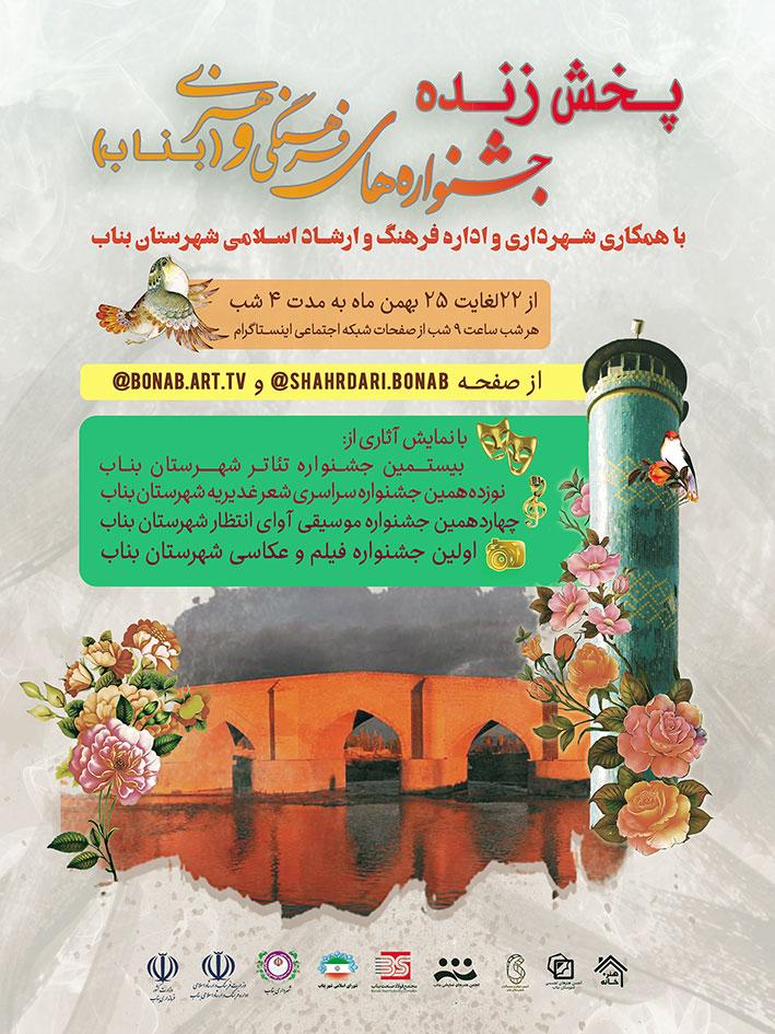 22 بهمن ، شروع برنامه جشنواره های فرهنگی و هنری بناب
