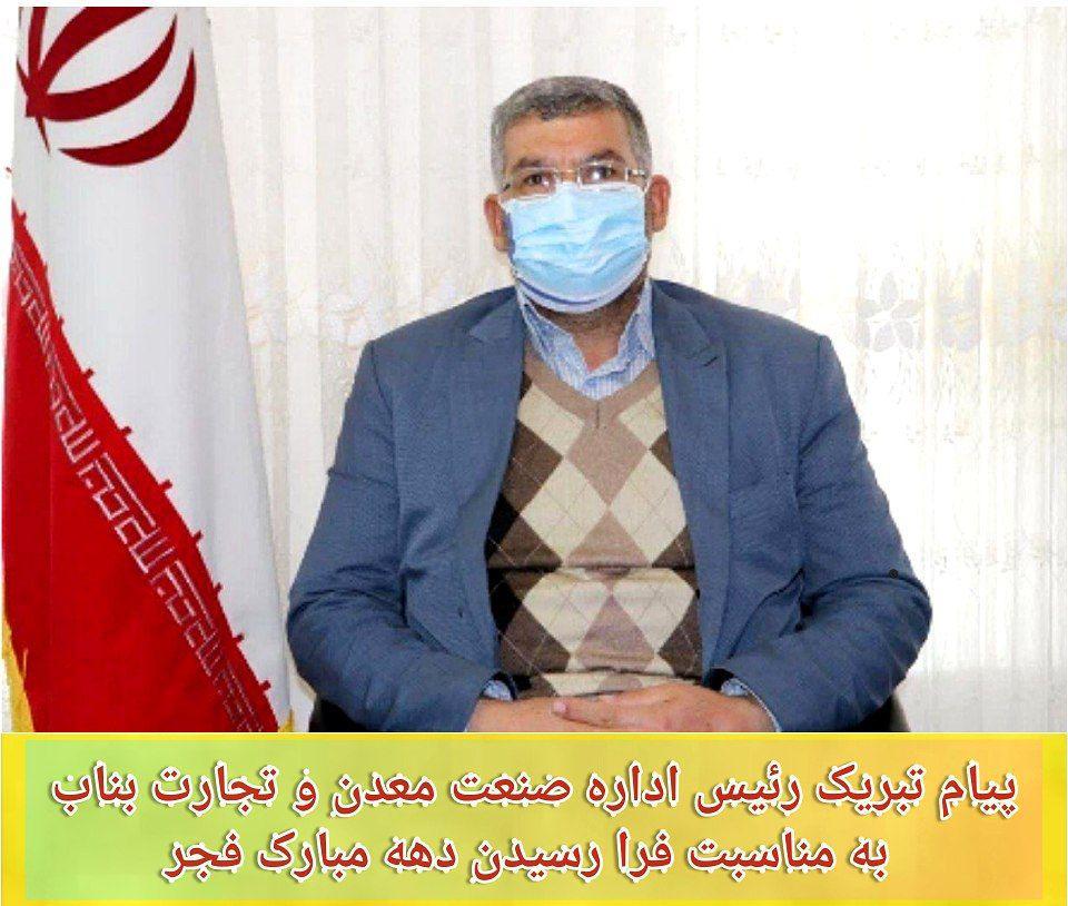 پیام تبریک رئیس اداره صنعت معدن و تجارت شهرستان بناب به مناسبت فرارسیدن  ایام الله دهه مبارک فجر