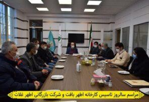 تجلیل از پرسنل شرکت های اطهر بافت و اطهر غلات ایرانیان