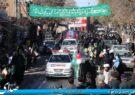 راهپیمایی یوم الله ۲۲ بهمن به صورت رژه خودرویی و موتوری در بناب برگزار شد + تصاویر