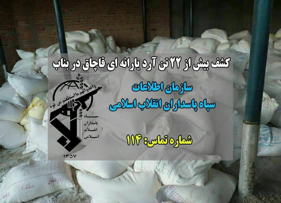 کشف بیش از ۲۲ تن آرد قاچاق توسط پاسداران گمنام امام زمان (عج) سپاه بناب