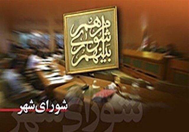 به بهانه انتخابات شوراهای اسلامی شهر و روستا