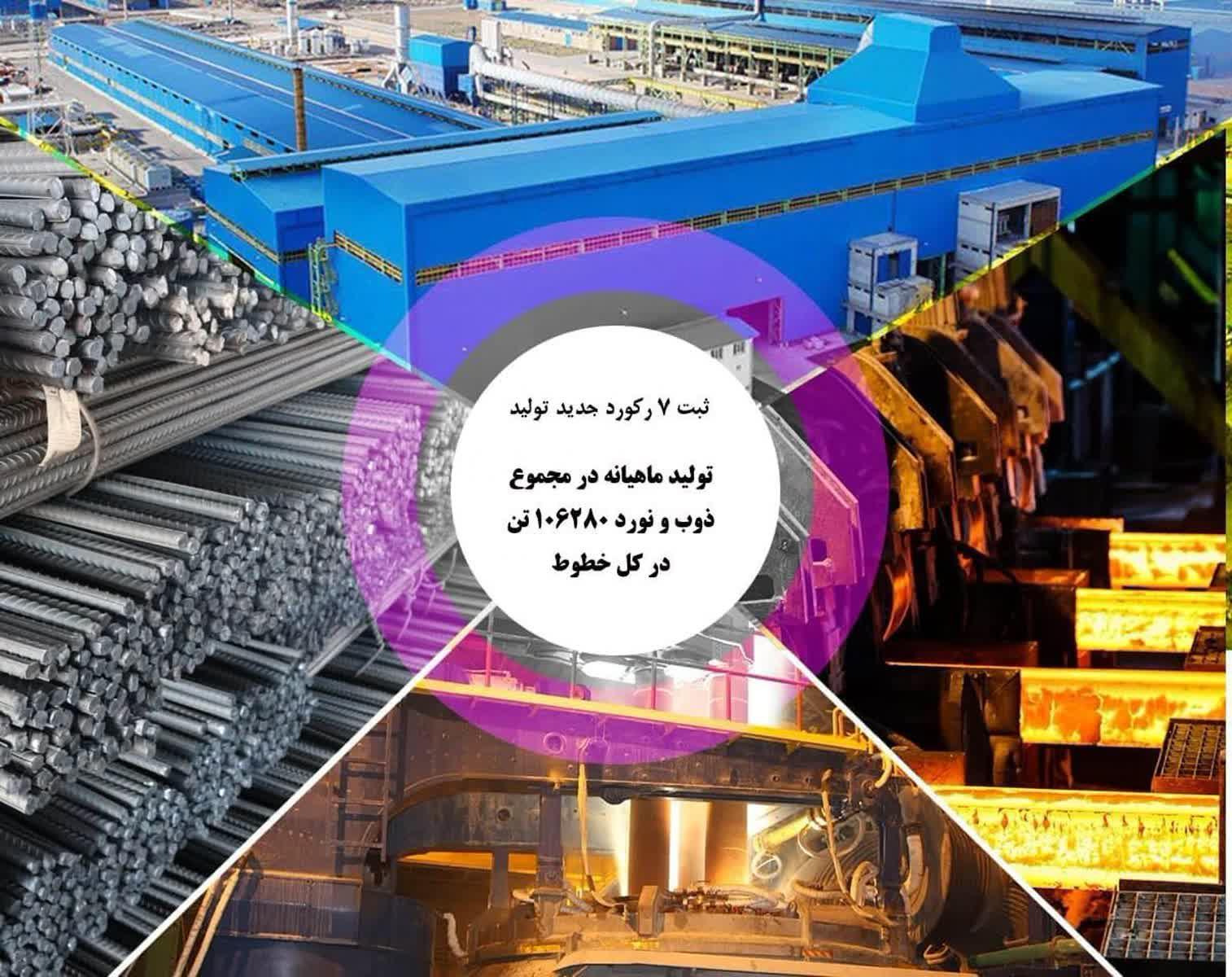 ثبت 7 ركورد جديد توليد در مجتمع فولاد صنعت بناب