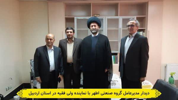 دیدار مدیرعامل گروه صنعتی اطهر با نماینده ولی فقیه در استان اردبیل