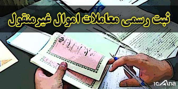 اصلاح طرح الزام به ثبت رسمی معاملات اموال غیرمنقول جهت تامین نظر شورای نگهبان
