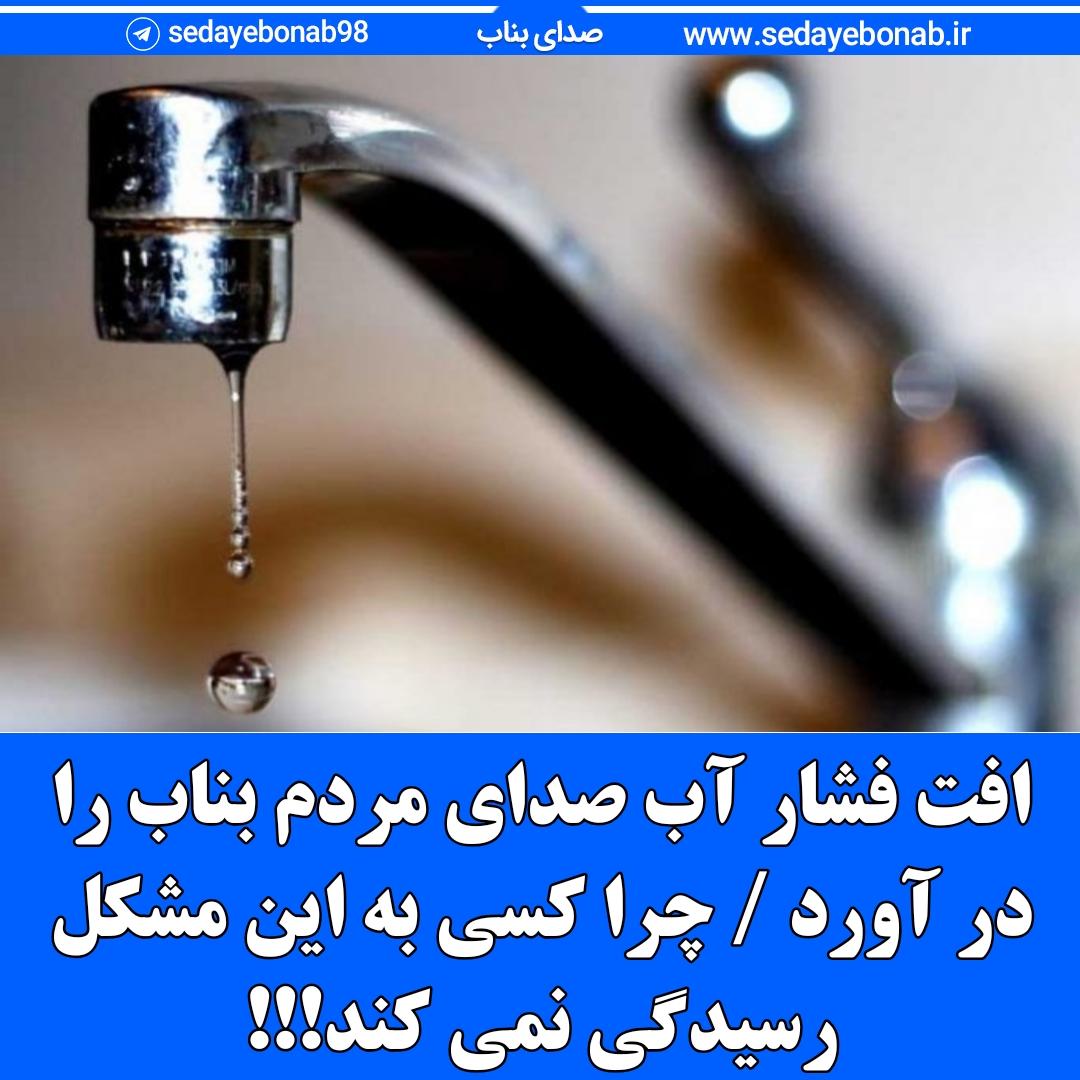 افت فشار آب در تمام نقاط شهری بناب / مردم به شدت از این وضعیت گلایه مند هستند