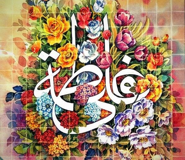 خواستگاری و ازدواج حضرت علی با حضرت زهرا