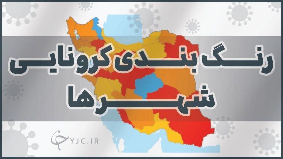 وضعیت قرمز کرونا در ۱۵ مرکز استان از چهارشنبه 16 تیر / فهرست کامل رنگ بندی شهرها کشور اعلام شد