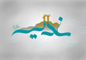 فراخوان بیستمین جشنواره سراسری شعر غدیر بناب