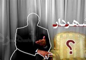 انتخاب شهردار جدید یا سرپرست شهرستان بناب پنج شنبه ۱۴ مرداد