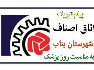 پیام تبریک اتاق اصناف شهرستان بناب  به مناسبت روز پزشک